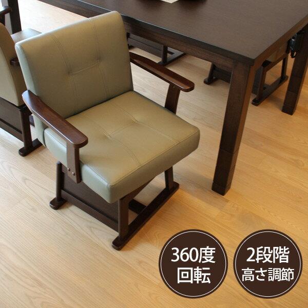 ダイニングこたつ回転チェア(単品)(回転椅子 イス いす ダイニングチェアー ダイニングコタツ用 ハイタイプこたつ用 こたつ椅子 木製 回転式)
