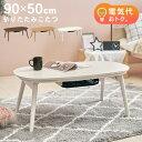 折りたたみ こたつ テーブル 90×50cm 楕円形【ELLIPSE エリプス】(ウォッシュホワイト/カフェブラウン)(折れ脚 こ…