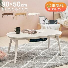 折りたたみ こたつ テーブル 90×50cm 楕円形【ELLIPSE エリプス】(ウォッシュホワイト/カフェブラウン)(折れ脚 こたつ こたつテーブル 白 ホワイト 円形 楕円型 だ円形 オーバル コタツ 炬燵 ナチュラル 北欧 おしゃれ かわいい 一人暮らし)