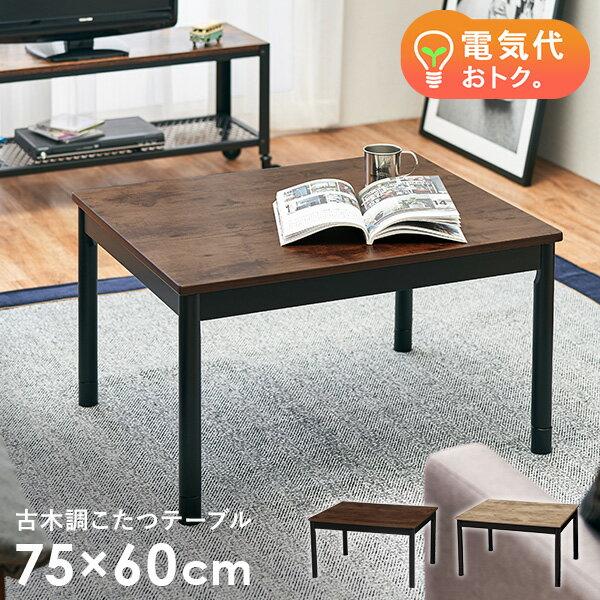 こたつテーブル こたつ 長方形 おしゃれ こたつセット 一人暮らし センターテーブル 北欧 75×60 ブラウン 木目調 木製 ヴィンテージ調 継脚付き 高さ調節 黒 ブラック