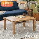 リアル木目調 ナチュラルこたつ 75×60cm(こたつ 長方形 こたつテーブル おしゃれ シンプル 北欧風 古木風 レトロ 1…