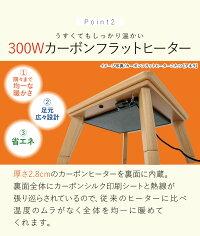 モザイク天板こたつ長方形120x75【MIX】ミックス(こたつテーブルおしゃれリビングこたつ家具調こたつオールシーズン長方形こたつファミリーこたつカーボンフラットヒーター薄型ヒーター)