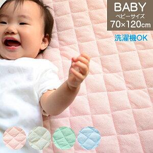 敷きパッド 敷パッド ベビーベッド ベビー敷布団用 ベビー布団用 赤ちゃん 洗える ウォッシャブル ベージュ ピンク ブルー グリーン ベビーサイズ 70×120cm