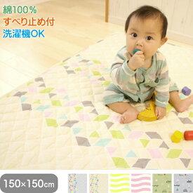 ベビープレイマット リビングマット 大きなプレイマット 広々 ベビー用 キッズプレイマット ハイハイマット 赤ちゃんマット 赤ちゃんラグ 軽量 軽い 北欧風 かわいい おしゃれ 柄 シンプル 幾何学 正方形 150×150cm