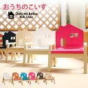 ★今だけ送料無料★木製キッズチェアー・おうちのこいす!おうちの形をした子供専用チェア(ナチュラル/ホワイト/ブラ…
