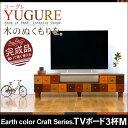 アースカラー クラフトテレビボード Mサイズ(幅122cm)【YUGURE】ユーグレ(引出し3杯)【完成品】(カラフルチェスト …