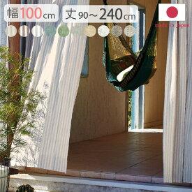 リネン コットンリネンカーテン 幅100cm 丈90〜240cm ドレープカーテン 天然素材 日本製 10柄 12900001