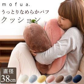 mofua うっとりなめらかパフ クッション 直径38cm (マイクロファイバー ピロー 枕 丸型 丸型クッション)
