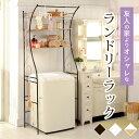 洗濯機ラック おしゃれ ランドリーラック(ダークブラウン/ホワイト)(洗濯機 ラック 3段 ランドリー 棚 アイアン 洗…