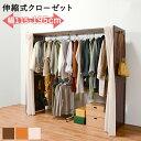 ハンガーラック 伸縮式クローゼット カバー付き [高さ170cm] 木製 おしゃれ キャスター コートハンガー 洋服掛け 洋服…