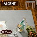 ダイニングテーブル 75cm【ALGENT】アルジェント(2人掛け 一人暮らし コンクリート天板 テーブル 北欧 ダイニングテー…