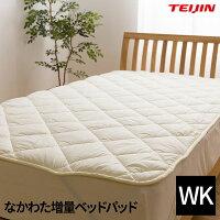 日本製なかわた増量ベッドパッド(抗菌防臭防ダニ)ワイドキング