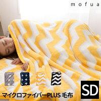 mofuaプレミアムマイクロファイバー毛布plusセミダブル