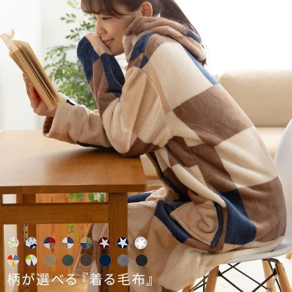 プレミアムマイクロファイバー着る毛布(ルームウェアタイプ)(フリーサイズ)(冬用 ガウン 大人用 かいまき ガウンケット かわいい おしゃれ mofua モフア)