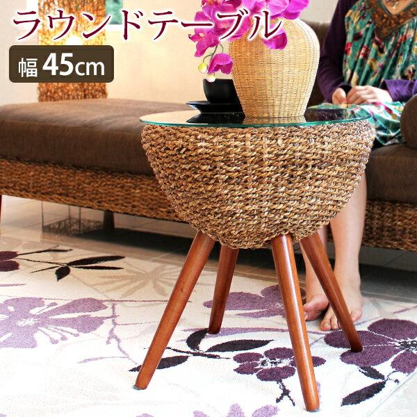 テーブル アバカ ラウンドテーブル 幅45cm(アジアン家具 アジア家具 アジアンリゾート バリ家具 リゾートホテル カフェテーブル 机 アジアンテーブル サイドテーブル)