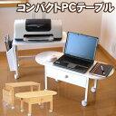 パソコンテーブル コンパクト パソコンデスク ロータイプ キャスター付き (ホワイト/ナチュラル)(PCテーブル PCデ…