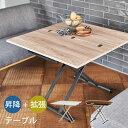 昇降&拡張テーブル [幅90cm] (無段階 昇降式テーブル 伸長式 リフトテーブル リフティングテーブル エクステーショ…