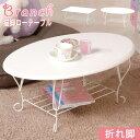 エレガント折り畳み式猫脚テーブル【Branch ブランチ】(ホワイト/ブラウン)(楕円形 長方形)【姫系・プリンセス】 …