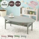 4色から選べる 折りたたみ 棚付きテーブル 90×50cm【Maleur】マルール( テーブル 収納付き 楕円 丸 棚 棚付き 完成品…