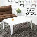 6色から選べる 折りたたみ テーブル 90×60cm【couleur】クルール (折りたたみテーブル 完成品 折れ脚テーブル ローテ…