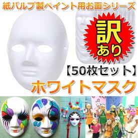 【訳あり】 お面 ホワイトマスク 無地 紙パルプ製 50枚セット