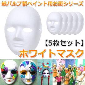 お面 ホワイトマスク 仮面 無地 ペイント 紙パルプ製 5枚セット
