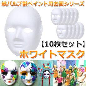 お面 ホワイトマスク 仮面 無地 ペイント 紙パルプ製 10枚セット