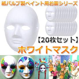 お面 ホワイトマスク 仮面 無地 ペイント 紙パルプ製 20枚セット