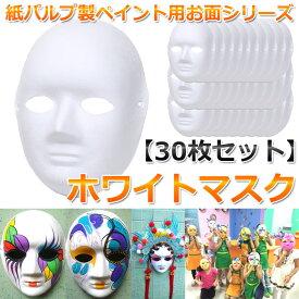 【エントリーでP5倍&割引クーポン有】 お面 ホワイトマスク 仮面 無地 ペイント 紙パルプ製 30枚セット
