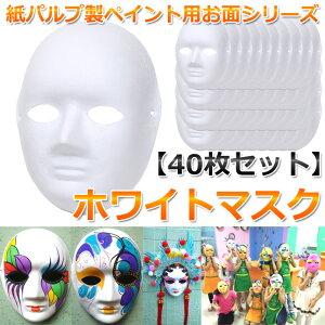 【エントリーでP5倍&割引クーポン有】お面 ホワイトマスク 仮面 無地 ペイント 紙パルプ製 40枚セット