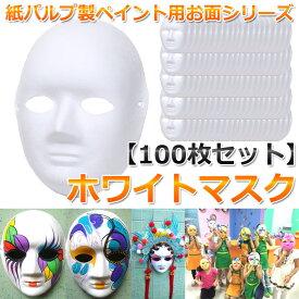 【割引】 お面 ホワイトマスク 仮面 無地 ペイント 紙パルプ製 100枚セット
