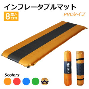 キャンプマット エアーマット 車中泊 自動膨張 テント 寝袋 マット 収納袋付き インフレータブル PVC 8cm