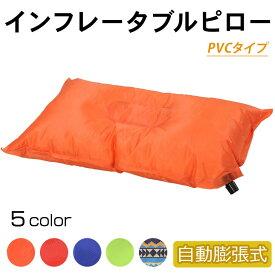 エア ピロー アウトドア インフレータブル 枕 キャンプ 車中泊 自動膨張 PVCタイプ