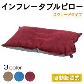 【エントリーでP10倍】 エア ピロー アウトドア インフレータブル 枕 キャンプ 車中泊 自動膨張 スウェードタイプ