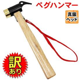 【訳あり】 ペグハンマー 真鍮 ヘッド 木製 ハンドル アウトドア ハンマー