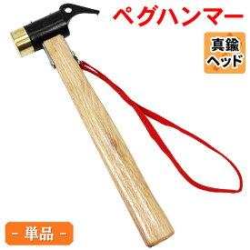 M-STYLE ペグハンマー 真鍮 ヘッド 木製 ハンドル アウトドア ハンマー