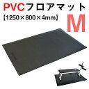 フロアマット トレーニング マット 床保護 防傷 防音 PVC 1250*800*4mm
