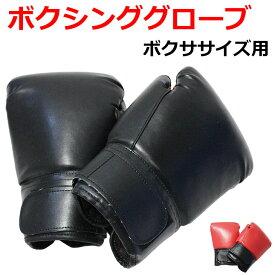 ボクササイズ用 ボクシンググローブ 左右セット