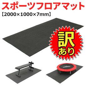 【訳あり】 トレーニング フロアマット ベンチマット ヨガマット EVA 200×100cm