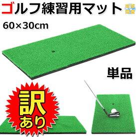 【訳あり】 ゴルフ 練習 マット スイング SBR 30×60cm