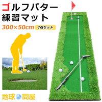 パターマットゴルフパター練習マットグリーンライン有300×50cm7点セット