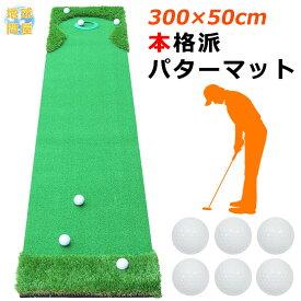 本格派パターマット ゴルフ パター 練習 人工芝 グリーン ゴルフボール6個付き 300×50cm Ωシリーズ