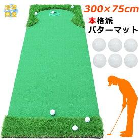本格派パターマット ゴルフ パター 練習 人工芝 グリーン ゴルフボール6個付き 300×75cm Ωシリーズ