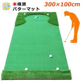 本格派パターマット ゴルフ パター 練習 人工芝 グリーン ゴルフボール6個付き 300×100cm Ωシリーズ