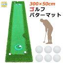 パターマット ゴルフ パター 練習 マット 人工芝 グリーン ゴルフボール6個付き 300×50cm Gシリーズ