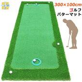 パターマットゴルフパター練習マット人工芝グリーンゴルフボール6個付き300×100cmGシリーズ