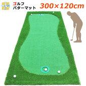 パターマットゴルフパター練習マット人工芝グリーンゴルフボール6個付き300×120cmGシリーズ