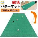 【エントリーでP5倍&割引クーポン有】パターマット ゴルフ パター 練習 マット ベント ゴルフボール付き 100cm×3m J…