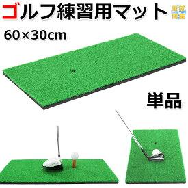 【割引】 ゴルフ 練習 マット スイング SBR 30×60cm 単品