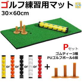 ゴルフ 練習 マット スイング SBR 30×60cm Pセット